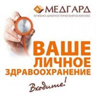 Медгард, ООО