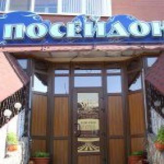 Посейдон, ресторан