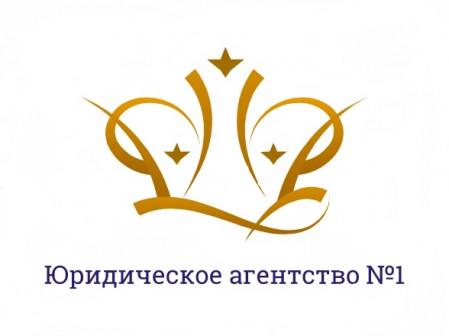 Юридическое агентство №1