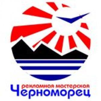 Рекламная мастерская Черноморец