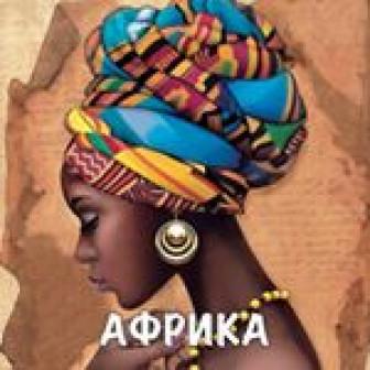 Африка, салон красоты