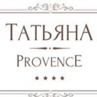 Татьяна Прованс