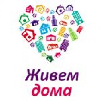 Живем Дома, ООО