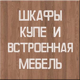 Мебель ХИТ