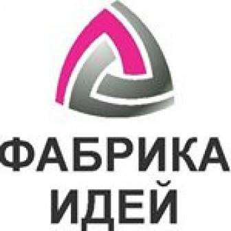 А-ФАБРИКА ИДЕЙ, ООО
