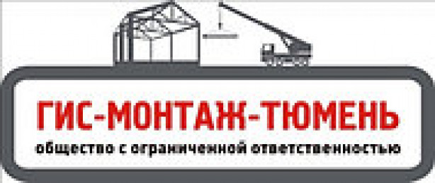 ГИС-Монтаж Тюмень