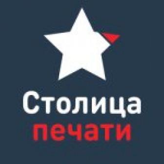 Столица Печати