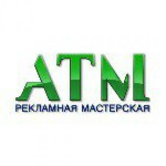 Рекламная мастерская АТМ