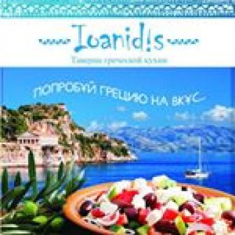 Иоанидис, ресторан-таверна греческой кухни
