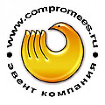 Компромис, эвент компания