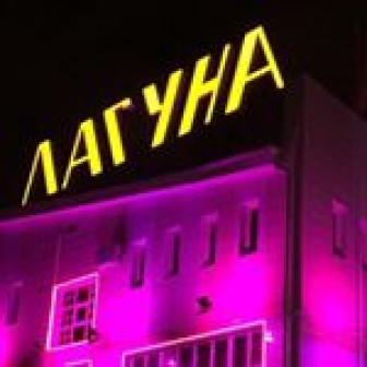 Спа отель Лагуна