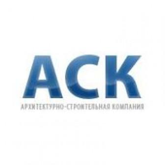 АСК проект, ООО