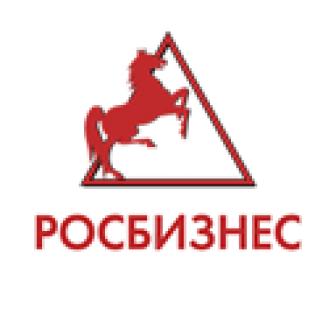 РОСБИЗНЕС