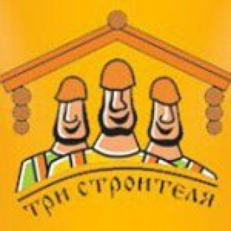 Три строителя