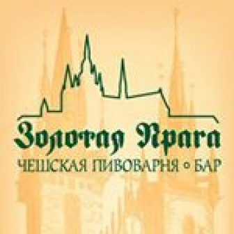 Золотая Прага, чешская пивоварня