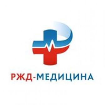 РЖД-Медицина, Стоматологическая поликлиника