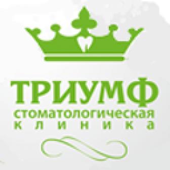 Триумф, ООО