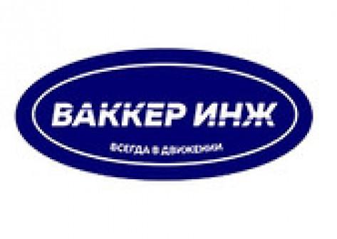 ВАККЕР-ИНЖ