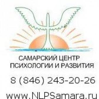 Самарский центр психологии и развития, АНО