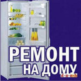Ремонт бытовой техники Краснодар