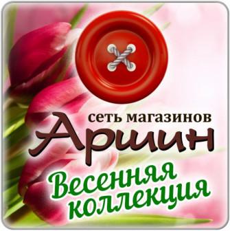 Магазин Аршин