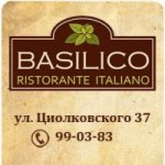 Basilico, ресторан