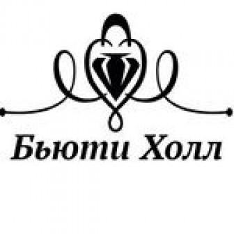 Бьюти Холл