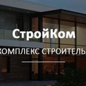 СтройКом, ООО