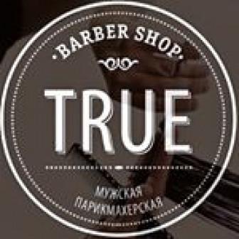 Мужская парикмахерская TRUE