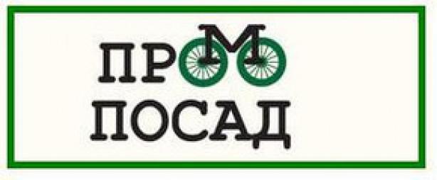ПромоПосад