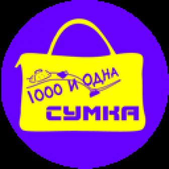 1000 и одна сумка