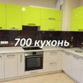 700 кухонь