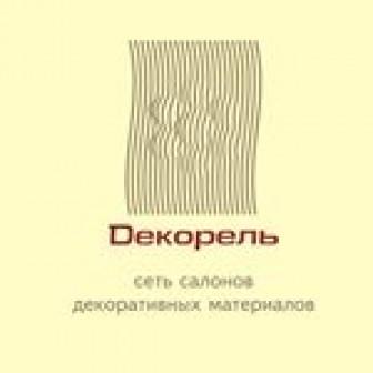 Декорель, ООО