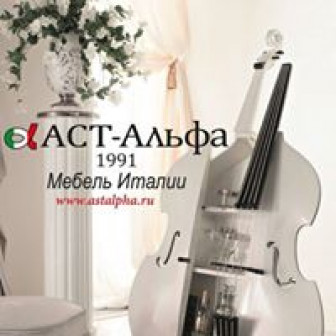АСТ-Альфа