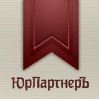 ЮрПартнерЪ
