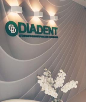 """Стоматологическая клиника \""""DIADENT\"""""""