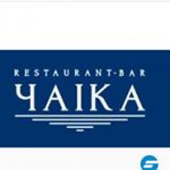 ЧАIКА, ресторан-бар
