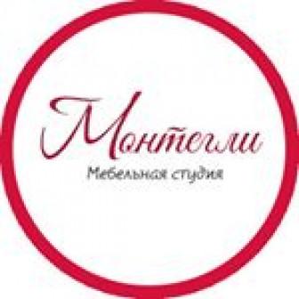 Монтегли