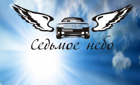 Седьмое Небо