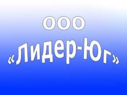 ООО Лидер-юг