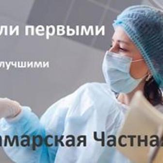 Первая Самарская Частная Клиника, ООО