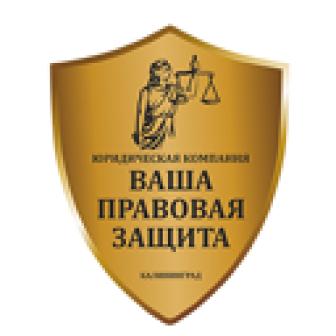 Ваша Правовая Защита