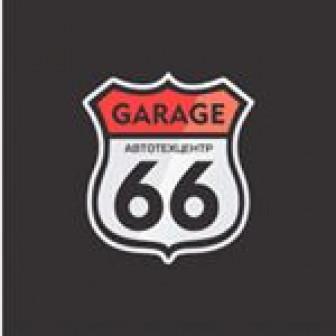Гараж 66