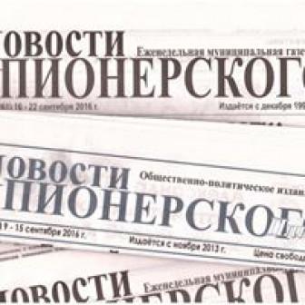 Новости Пионерского