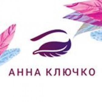 Студия Анны Ключко