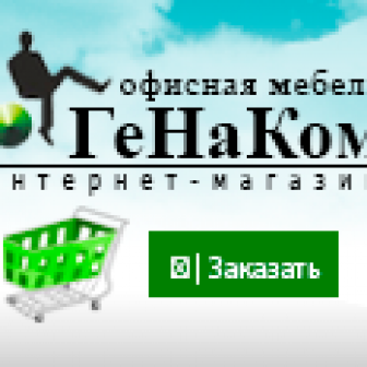 ГеНаКом
