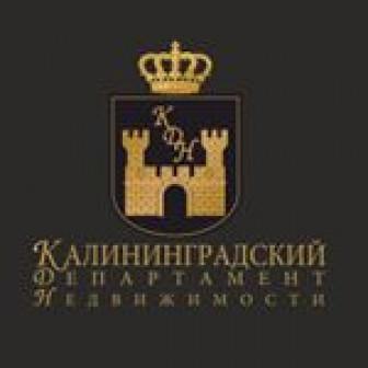 Калининградский Департамент Недвижимости