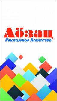 Абзац, ООО