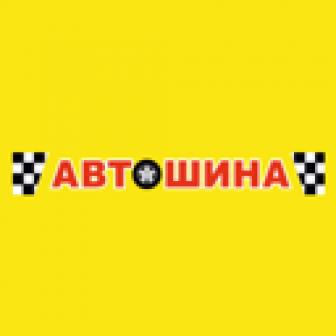 Автошина