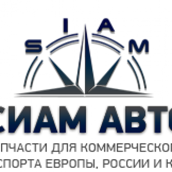 Сиам Авто